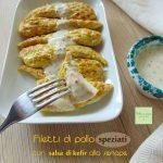 Filetti di pollo speziati e salsa di kefir alla senape