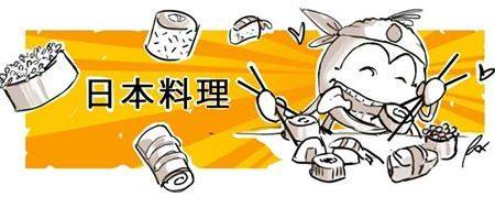 Raccolta di ricette ispirate alla cucina giapponese
