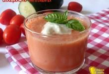 Gazpacho all'italiana con burrata (ricetta rivisitata)