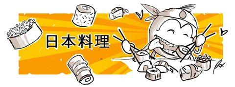 Raccolta di ricette ispirate alla cucina giapponese, contest, Gnam Gnam, Mangia senza Pancia